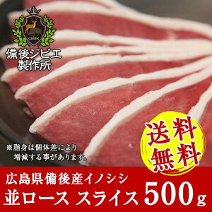 熟成 猪肉 並ロース肉 スライス(500g) 広島県産 備後地方 いのしし肉 イノシシ肉 ぼたん鍋 牡丹鍋 ボタン鍋 最高級 ジビエ料理 お取り寄せ 人気 鍋セット お鍋 すき焼き しゃぶしゃぶ ステーキ