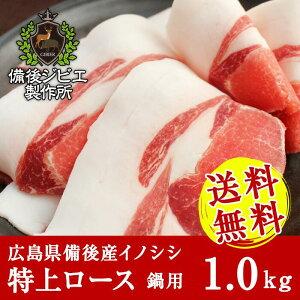 送料無料 熟成 猪肉 特上ロース肉 スライス(1kg) 広島県産 備後地方 いのしし肉 イノシシ肉 ぼたん鍋 牡丹鍋 ボタン鍋 最高級 ジビエ料理 お取り寄せ 人気 鍋セット お鍋 すき焼き しゃぶしゃ