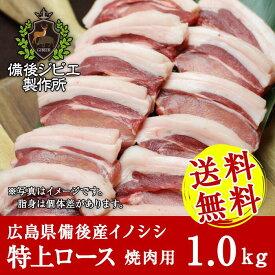 送料無料 熟成 猪肉 焼肉用 特上ロース肉 スライス(1kg) 広島県産 備後地方 いのしし肉 イノシシ肉 焼き肉 ステーキ 最高級 ジビエ料理 お取り寄せ 人気