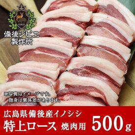 熟成 猪肉 焼肉用 特上ロース肉 スライス(500g) 広島県産 備後地方 いのしし肉 イノシシ肉 焼き肉 ステーキ 最高級 ジビエ料理 お取り寄せ 人気