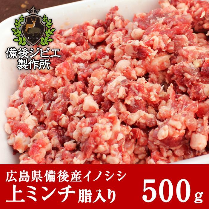 熟成 猪肉 粗挽き上ミンチ脂入り(500g) 広島県産 備後地方 いのしし肉 イノシシ肉 ぼたん鍋 牡丹鍋 ボタン鍋 最高級 ジビエ料理 お取り寄せ 人気 鍋セット お鍋 すき焼き ソーセージ ハンバーグ