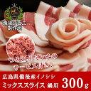 送料無料 お試し ぼたん鍋 しゃぶしゃぶ用 天然猪肉 ミックススライス 300g つみれ用ミンチ200g付 広島県福山産 お得…
