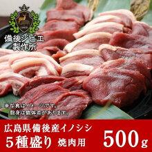 広島県備後産猪肉5種盛り