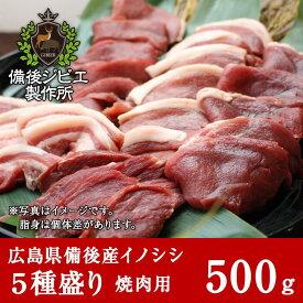 熟成 猪肉 焼肉用 5種盛り(500g) ロースまたは肩ロース カルビ モモ ネック 広島県産 備後地方 いのしし肉 イノシシ肉 焼き肉 ステーキ 最高級 ジビエ料理 お取り寄せ 人気