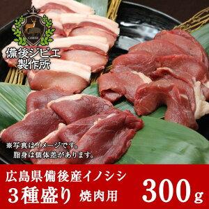 熟成 猪肉 焼肉用 3種盛り(300g) ロースまたは肩ロース カルビ モモ 広島県産 備後地方 いのしし肉 イノシシ肉 焼き肉 ステーキ 最高級 ジビエ料理 お取り寄せ 人気