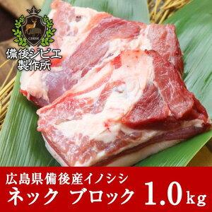 煮込み用 熟成 猪肉 ネック肉 ブロック (1kg) 広島県産 備後地方 いのしし肉 イノシシ肉 カレー シチュー 煮込み料理 最高級 ジビエ料理 お取り寄せ 人気 鍋セット お鍋 すき焼き ステーキ 焼
