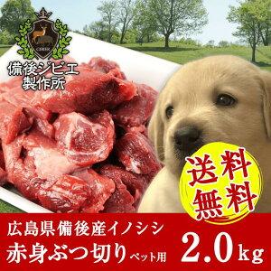 送料無料 猪肉 ペット用切り落とし(2kg) 広島県産 備後地方 いのしし肉 イノシシ肉 最高級 ジビエ料理 お取り寄せ 人気 ペットフード 犬 イヌ 猫 ネコ