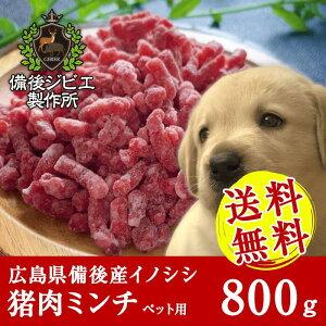 猪肉 ペット用ミンチ(1kg) 広島県産 備後地方 いのしし肉 イノシシ肉 最高級 ジビエ料理 お取り寄せ 人気 ペットフード 犬 イヌ 猫 ネコ