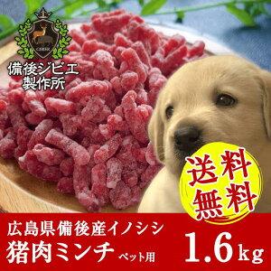 送料無料 猪肉 ペット用ミンチ(2kg) 広島県産 備後地方 いのしし肉 イノシシ肉 最高級 ジビエ料理 お取り寄せ 人気 ペットフード 犬 イヌ 猫 ネコ