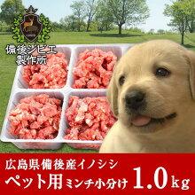 広島県備後産猪肉ペット用ミンチ小分け
