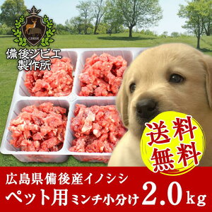 送料無料 猪肉 ペット用ミンチ小分け(2kg) 広島県産 備後地方 いのしし肉 イノシシ肉 最高級 ジビエ料理 お取り寄せ 人気 ペットフード 犬 イヌ 猫 ネコ