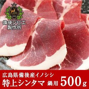 熟成 猪肉 特上シンタマ肉 スライス(500g) 広島県産 備後地方 いのしし肉 イノシシ肉 ぼたん鍋 牡丹鍋 ボタン鍋 最高級 ジビエ料理 お取り寄せ 人気 鍋セット お鍋 すき焼き しゃぶしゃぶ ステ