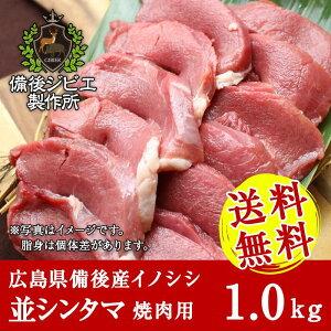 送料無料 熟成 猪肉 焼肉用 並シンタマ肉 スライス(1kg) 広島県産 備後地方 いのしし肉 イノシシ肉 焼き肉 ステーキ 最高級 ジビエ料理 お取り寄せ 人気