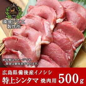 熟成 猪肉 焼肉用 特上シンタマ肉 スライス(500g) 広島県産 備後地方 いのしし肉 イノシシ肉 焼き肉 ステーキ 最高級 ジビエ料理 お取り寄せ 人気