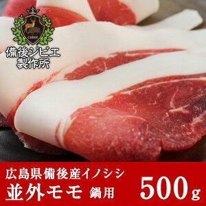 熟成 猪肉 並外モモ肉 スライス(500g) 広島県産 備後地方 いのしし肉 イノシシ肉 ぼたん鍋 牡丹鍋 ボタン鍋 最高級 ジビエ料理 お取り寄せ 人気 鍋セット お鍋 すき焼き しゃぶしゃぶ ステーキ