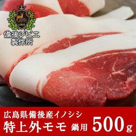 熟成 猪肉 鍋用 特上外モモ肉 スライス(500g) 広島県産 備後地方 いのしし肉 イノシシ肉 ぼたん鍋 牡丹鍋 ボタン鍋 最高級 ジビエ料理 お取り寄せ 人気 鍋セット お鍋 すき焼き しゃぶしゃぶ