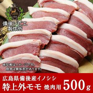 熟成 猪肉 焼肉用 特上外モモ肉 スライス(500g) 広島県産 備後地方 いのしし肉 イノシシ肉 焼き肉 ステーキ 最高級 ジビエ料理 お取り寄せ 人気