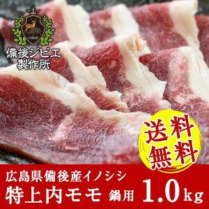 送料無料 熟成 猪肉 特上内モモ肉 スライス(1kg) 広島県産 備後地方 いのしし肉 イノシシ肉 ぼたん鍋 牡丹鍋 ボタン鍋 最高級 ジビエ料理 お取り寄せ 人気 鍋セット お鍋 すき焼き しゃぶしゃ