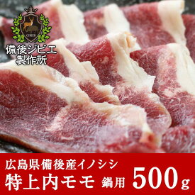 熟成 猪肉 鍋用 特上内モモ肉 スライス(500g) 広島県産 備後地方 いのしし肉 イノシシ肉 ぼたん鍋 牡丹鍋 ボタン鍋 最高級 ジビエ料理 お取り寄せ 人気 鍋セット お鍋 すき焼き しゃぶしゃぶ