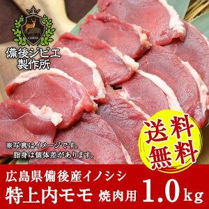 送料無料 熟成 猪肉 焼肉用 特上内モモ肉 スライス(1kg) 広島県産 備後地方 いのしし肉 イノシシ肉 焼き肉 ステーキ 最高級 ジビエ料理 お取り寄せ 人気