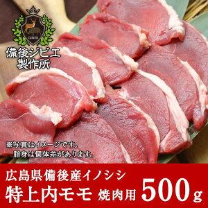 熟成 猪肉 焼肉用 特上内モモ肉 スライス(500g) 広島県産 備後地方 いのしし肉 イノシシ肉 焼き肉 ステーキ 最高級 ジビエ料理 お取り寄せ 人気