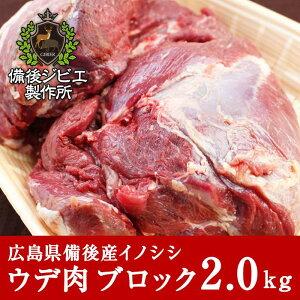 熟成 猪肉 ウデ肉 ブロック(約2kg) 広島県産 備後地方 いのしし肉 イノシシ肉 ぼたん鍋 牡丹鍋 ボタン鍋 最高級 ジビエ料理 お取り寄せ 人気 鍋セット お鍋 すき焼き しゃぶしゃぶ ステーキ 焼