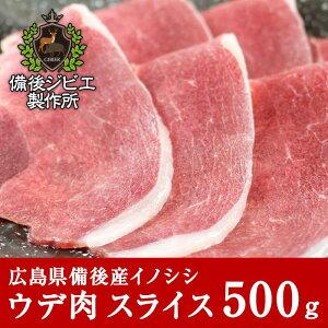 熟成 猪肉 ウデ肉 スライス(500g) 広島県産 備後地方 いのしし肉 イノシシ肉 ぼたん鍋 牡丹鍋 ボタン鍋 最高級 ジビエ料理 お取り寄せ 人気 鍋セット お鍋 すき焼き しゃぶしゃぶ ステーキ 焼