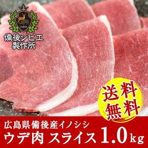 送料無料 熟成 猪肉 ウデ肉 スライス(1kg) 広島県産 備後地方 いのしし肉 イノシシ肉 ぼたん鍋 牡丹鍋 ボタン鍋 最高級 ジビエ料理 お取り寄せ 人気 鍋セット お鍋 すき焼き しゃぶしゃぶ ステ