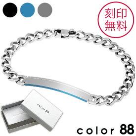 color88 【刻印無料】IDプレートブレスレット(メンズタイプ) 刻印可能 サージカルステンレス PVDコーティング 全3色[ステンレスブレスレット]