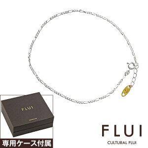 FLUI(フルイ) アンクレット メンズ ブランド フィガロチェーンアンクレット シンプル シルバー925 アクセサリー CULTURAL FLUI カルトラルフルイ