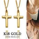 Binich(ビニッチ) 【ペア販売】18金 ネックレス K18 ゴールド クロス ペアネックレス 喜平チェーン ペア ネックレス …