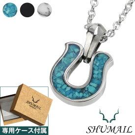 SHUMAIL(シュメール) 天然石 ホースシュー ペンダント ブランド シルバー 馬蹄 ネックレス メンズ ターコイズ オニキス ハウライト[シルバーペンダント]
