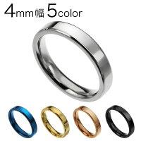 【4mm幅】カラースチールリング送料無料ペアリングメンズ指輪ペアサイズ[ステンレスリング]シルバーゴールドブルーブラックシンプルユニセックス