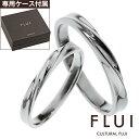 FLUI(フルイ) 【ペア販売】リング ペア 指輪 ブランド ツイン カーブ ペアリング シンプル シルバー925 アクセサリー …