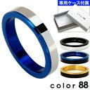 【刻印可能】【color88】ニューマインドカラーリング メンズ 指輪 ペア シルバー ブラック ブルー ゴールド ケース付 ブランド[ステンレスリング]