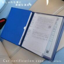 車検証入れ車検証ケース