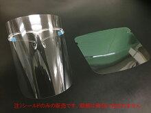 フェイスシールドフィルムのみ10枚透明交換用フィルム【送料無料】