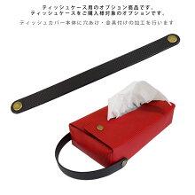 ティッシュカバー用吊り下げベルトオプション【送料無料】
