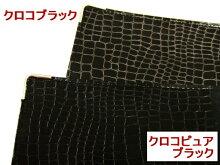 本革風ワニ柄ポケット付きA4ノートカバー(クロコブラック)クロコダイルシボ模様