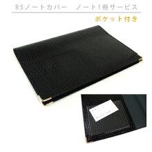 B5ノートカバークロコピュアブラック