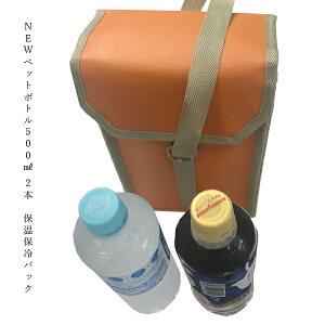 new500ml ペットボトル用 保温 保冷 バッグ/クーラーバッグ 強化型【厚手】(500mlサイズ・2本入れ) ペットボトル カバー ペットボトルホルダー 収納 全国送料無料