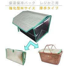 レジかご用保温保冷バッグ(強化型Mサイズ)