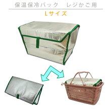 レジかご用保温保冷バッグクーラーバッグ