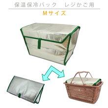 レジかご用保温保冷バッグ(Mサイズ)