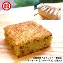 米粉使用グルテンフリー無添加バターケーキ 【ミソマッチィ】5個入り 小麦粉不使用 白砂糖不使用 ラッピング無料 送料…