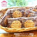 【お米のフロランタン】米粉使用グルテンフリー菓子6個入り 無添加 小麦粉不使用 ラッピング無料 送料別【ギフト】【…