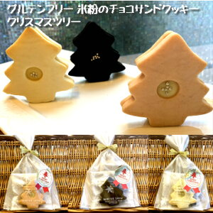 【プチギフト】 【メッセージシール対応 】【米粉のグルテンフリーエッグフリー 無添加 チョコサンドクッキー】 3つの味から選べるクリスマスツリー型 送料別【Xmas】【引き出物】【ウェ
