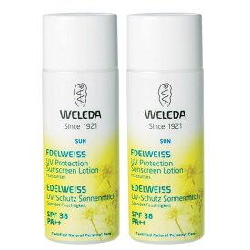 ヴェレダ エーデルワイス UVプロテクト 90mL2個【国内正規品】weleda 乳液 ローション 紫外線 UV サンケア