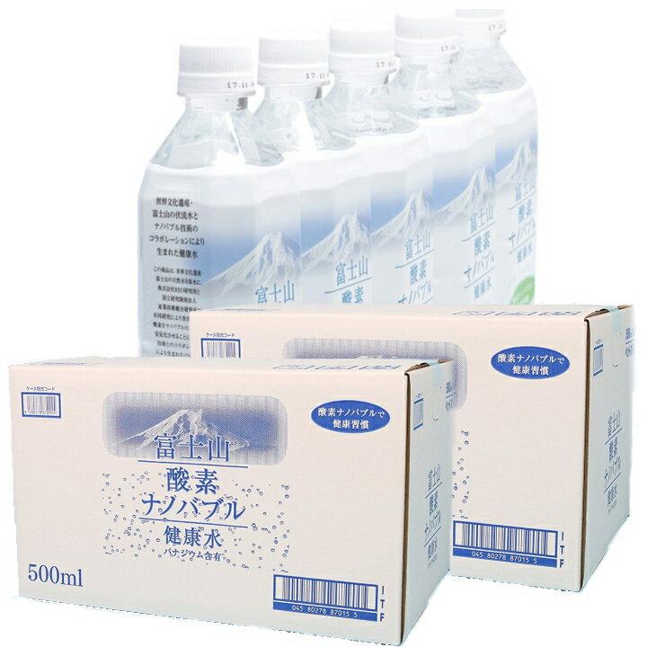 富士山酸素ナノバブル健康水2ケース(500mL×48本)【あす楽対応】(水/酸素水/クラスター水/バナジウム/国内天然水/楽天/通販)