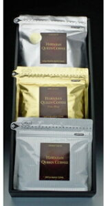 ハワイコナコーヒー HQCギフトセットF 200g 3種詰合せ 感動セット(coffee) コーヒー ギフト 贈り物 お歳暮 お中元
